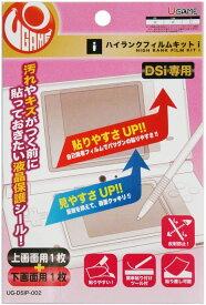 【送料無料】【新品】DS DSi専用 ハイランクフィルムキット i 保護シール 液晶 上下画面