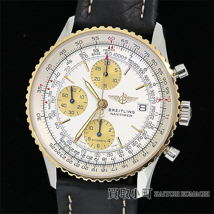 【美品】ブライトリング【BREITLING】 オールドナビタイマー II クロノグラフ オートマティック パイロットウォッチ 18Kイエローゴールドコンビ メンズ 革ベルト 自動巻き 男性用腕時計 Ref.D13022 D132G01LBA OLD NAVITIMER II CHRONOGRAPHE WATCH【Aランク】【中古】