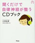 【中古】聞くだけで自律神経が整うCDブック/小林弘幸、大矢たけはる