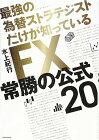 【中古】FX常勝の公式20/水上 紀行
