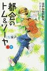 【中古】都会のトム&ソーヤ(5)IN塀戸下 (YA! ENTERTAINMENT)