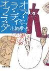 【中古】オブ・ラ・ディ オブ・ラ・ダ (6) 東京バンドワゴン (集英社文庫)/小路 幸也
