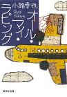 【中古】オール・マイ・ラビング 東京バンドワゴン (集英社文庫)/小路 幸也