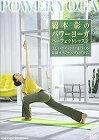 【中古】綿本彰のパワーヨーガ パーフェクト・レッスン [DVD]/綿本彰