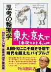 【中古】思考の整理学 (ちくま文庫)/外山 滋比古