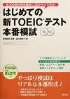 【中古】はじめての新TOEICテスト 本番模試/森川 美貴子、宮野 智靖