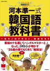 【中古】河本準一式韓国語の教科書 (Gakken Mook)