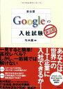 【中古】[非公認] Googleの入社試験