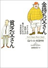 【中古】金持ち父さん貧乏父さん/ロバート キヨサキ、シャロン・レクター(公認会計士)、白根 美保子