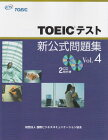 【中古】TOEICテスト新公式問題集〈Vol.4/Educational Testing Service