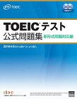 【中古】TOEICテスト公式問題集 新形式問題対応編/Educational Testing Service