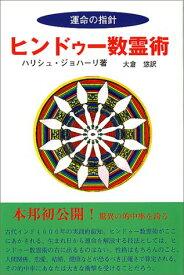 【中古】ヒンドゥー数霊術—運命の指針/ハリシュ ジョハーリ、大倉 悠