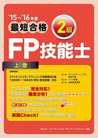 【中古】'15〜'16年版 最短合格 2級FP技能士 上巻/きんざいファイナンシャル・プランナーズ・センター