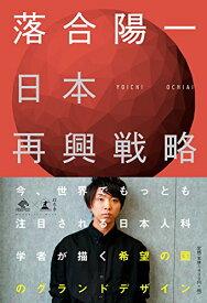 【中古】日本再興戦略 (NewsPicks Book)