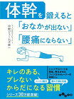 【中古】体幹を鍛えると「おなかが出ない」「腰痛にならない」 (だいわ文庫)/中野 ジェームズ 修一