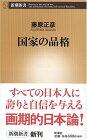 【中古】国家の品格 (新潮新書)/藤原 正彦
