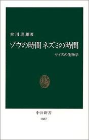 【中古】ゾウの時間 ネズミの時間—サイズの生物学 (中公新書)/本川 達雄