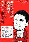 【中古】中学レベルの英単語でネイティブとペラペラ話せる本/ニック・ウィリアムソン