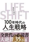 【中古】LIFE SHIFT(ライフ・シフト)/リンダ グラットン、アンドリュー スコット、池村 千秋