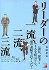 【中古】リーダーの一流、二流、三流/吉田 幸弘
