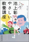 【中古】池上彰のやさしい教養講座/池上 彰、日本経済新聞社