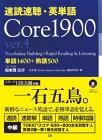 【中古】速読速聴・英単語 Core 1900 ver.4/松本 茂、Robert L. Gaynor、Gail K. Oura、藤咲 多恵子