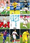 【中古】僕らがサッカーボーイズだった頃 プロサッカー選手のジュニア時代/元川悦子