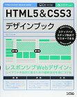 【中古】HTML5&CSS3デザインブック (ステップバイステップ形式でマスターできる)/エビスコム
