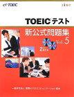 【中古】TOEICテスト新公式問題集〈Vol.5〉/Educational Testing Service