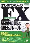 【中古】はじめての人のFX基礎知識&儲けのルール/山岡 和雅