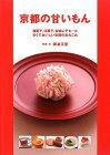 【中古】京都の甘いもん: 和菓子、洋菓子、甘味にデセール 甘くておいしい京都のあれこれ/関谷 江里