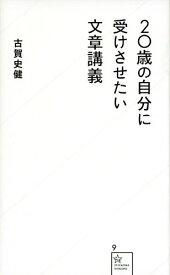 【中古】20歳の自分に受けさせたい文章講義 (星海社新書)/古賀 史健