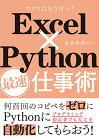 【中古】Excel×Python最速仕事術/金宏 和實
