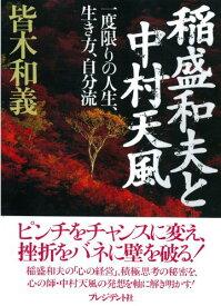 【中古】稲盛和夫と中村天風—一度限りの人生、生き方、自分流
