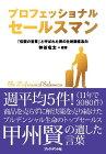【中古】プロフェッショナルセールスマン — 「伝説の営業」と呼ばれた男の壮絶顧客志向/神谷 竜太