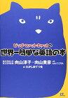 【中古】ビッグ・ファット・キャットの世界一簡単な英語の本/向山 淳子、向山 貴彦、studio ET CETRA、たかしまてつを