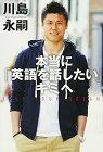 【中古】本当に「英語を話したい」キミへ/川島 永嗣