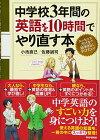 【中古】中学校3年間の英語を10時間でやり直す本/小池 直己、佐藤 誠司