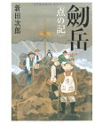 【中古】新装版 劒岳 —点の記 (文春文庫)/新田 次郎