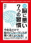 【中古】図解 脳に悪い7つの習慣/林 成之