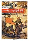 【中古】ハーメルンの笛吹き男—伝説とその世界 (ちくま文庫)/阿部 謹也
