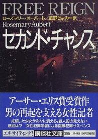 【中古】セカンド・チャンス (講談社文庫)/ローズマリー オーバート、Rosemary Aubert、長野 きよみ