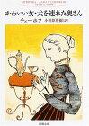 【中古】かわいい女・犬を連れた奥さん (新潮文庫)/チェーホフ、小笠原 豊樹