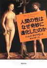 【中古】文庫 人間の性はなぜ奇妙に進化したのか (草思社文庫)/ジャレド ダイアモンド、Jared Diamond、長谷川 寿一
