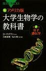 【中古】カラー図解 アメリカ版 大学生物学の教科書 第2巻 分子遺伝学 (ブルーバックス)