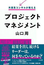 【中古】外資系コンサルが教えるプロジェクトマネジメント/山口 周