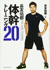 【中古】長友佑都体幹トレーニング20/長友 佑都