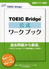 【中古】TOEIC Bridge 公式ワークブック/Educational Testing Service
