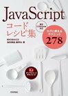【中古】JavaScript コードレシピ集/池田 泰延、鹿野 壮