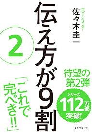 【中古】伝え方が9割 2/佐々木 圭一